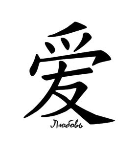 Переводная тату «Любовь» (китайский иероглиф)