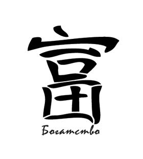 Переводная тату «Богатство» (китайский иероглиф)
