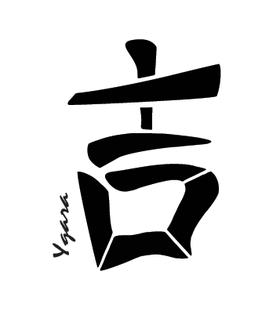 Переводная тату «Удача» (китайский иероглиф)