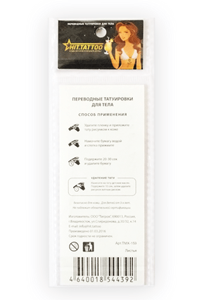 Упаковка переводной флеш тату