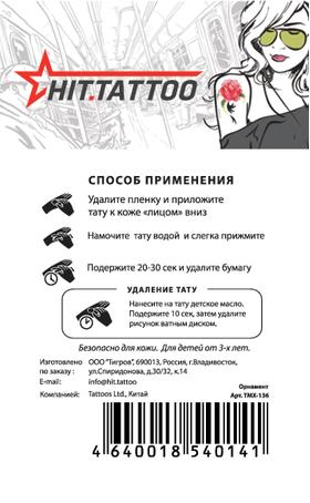 Переводная наклейка для тела и ногтей «Бабочки»